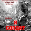 Я солдат / When Soldiers Cry (2010)
