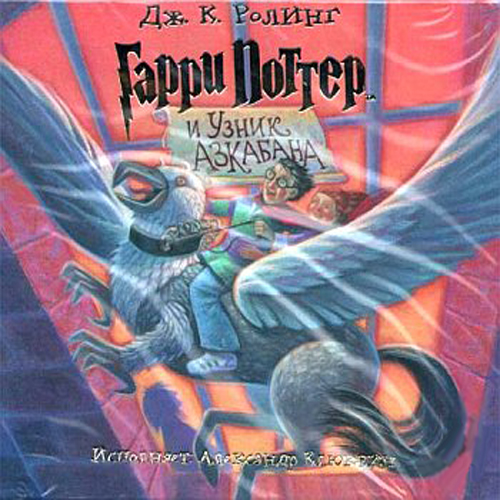 a character analysis of the book harry potter and the prisoner of azkaban Harry potter and the prisoner of azkaban is the third instalment in the harry and her characters are funny teen books jk rowling harry potter witches.