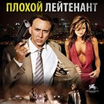Плохой лейтенант / The Bad Lieutenant: Port of Call - New Orleans (2009)
