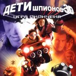 Дети шпионов 3 Игра окончена / Spy Kids 3-D: Game Over (2003)