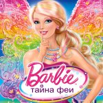 Barbie Тайна Феи / Barbie: A Fairy Secret (2011)