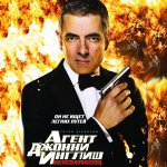 Агент Джонни Инглиш Перезагрузка / Johnny English Reborn (2011)