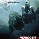 Челюсти / Shark Night (2011)